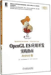 OpenGL ES 應用開發實踐指南(Android捲)-cover