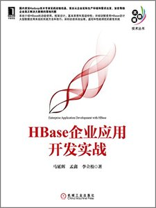 HBase企業應用開發實戰/大數據技術叢書-cover