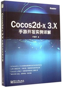 Cocos2d-x 3.X 手游開發實例詳解-cover