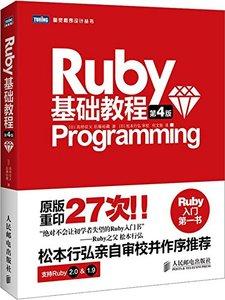 Ruby 基礎教程(第4版) /圖靈程序設計叢書-cover