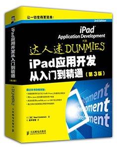 iPad 應用開發從入門到精通(第3版)/達人迷-cover