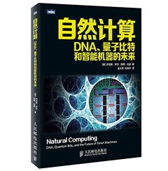 自然計算 (DNA量子比特和智能機器的未來)-cover