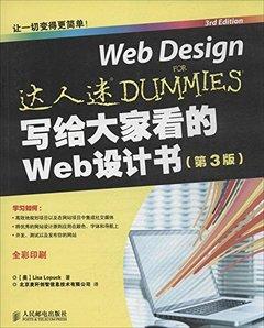 寫給大家看的Web設計書(第3版全彩印刷)/達人迷