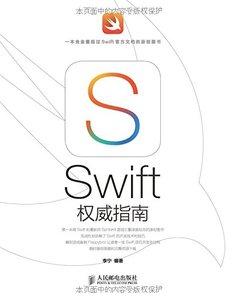 Swift權威指南-cover