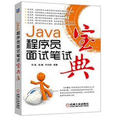 Java 程序員面試筆試寶典-cover