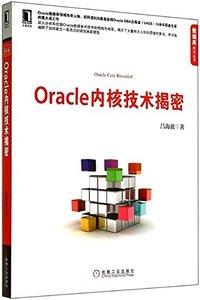 Oracle內核技術揭秘/數據庫技術叢書-cover