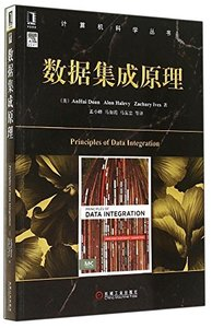 數據集成原理/電腦科學叢書-cover