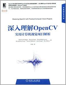 深入理解OpenCV:實用電腦視覺項目解析-cover