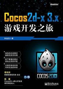 Cocos2d-x 3.x 遊戲開發之旅-cover