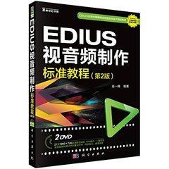 EDIUS 視音頻製作標準教程(附光盤第2版 EDIUS 專業級教程超值升級版 EDIUS 非線性編輯崗位技能培訓官方指定教材)-cover