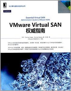 VMware Virtual SAN權威指南/雲計算與虛擬化技術叢書-cover