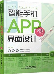 Photoshop智能手機APP界面設計實戰(附光盤)-cover