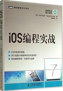 iOS編程實戰/圖靈程序設計叢書-cover
