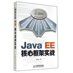 Java EE 核心框架實戰-cover