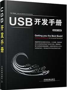 USB 開發手冊-cover