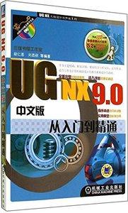 UG NX 9.0 中文版從入門到精通(附光盤)/UG NX工程設計與開發系列-cover