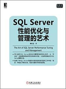 SQL Server性能優化與管理的藝術/數據庫技術叢書-cover