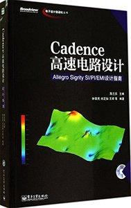 Cadence 高速電路設計(附光盤 Allegro Sigrity SI / PI / EMI 設計指南)/電子設計自動化叢書-cover