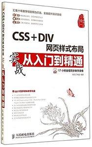 CSS+DIV網頁樣式佈局實戰從入門到精通(附光盤)-cover