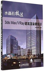 水晶石技法 3ds Max/VRay 建築渲染表現 Ⅲ(附光盤)-cover