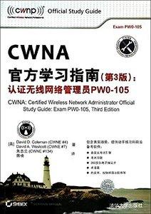 CWNA 官方學習指南(第三版):認證無線網絡管理員 PW0-105-cover