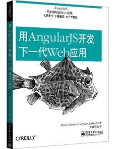 用AngularJS開發下一代Web應用-cover