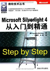 Microsoft Silverlight4從入門到精通/微軟技術叢書