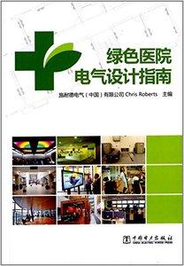 綠色醫院電氣設計指南-cover