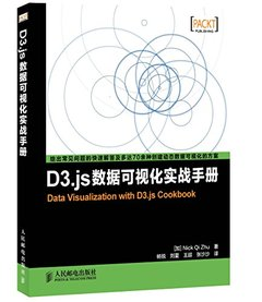 D3.js 數據視覺化實戰手冊 (Data Visualization with D3.js Cookbook)-cover