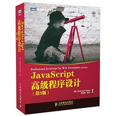 JavaScript 高級程序設計, 3/e (Professional JavaScript for Web Developers, 3/e)-cover