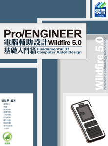 Pro/ENGINEER Wildfire 5.0 電腦輔助設計─基礎入門篇, 2/e-cover