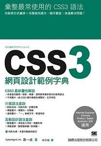 CSS3 網頁設計範例字典-cover
