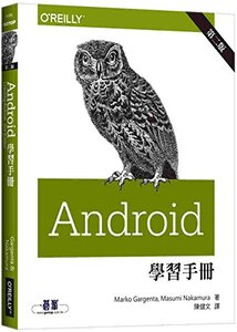 Android 學習手冊, 2/e (Learning Android: Develop Mobile Apps Using Java and Eclipse, 2/e)-cover