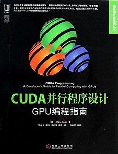 CUDA 並行程序設計 : GPU 編程指南 (CUDA Programming: A Developer's Guide to Parallel Computing with GPUs)