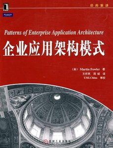企業應用架構模式 (Patterns of Enterprise Application Architecture)-cover