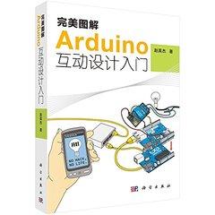 完全圖解 Arduino 互動設計入門-cover