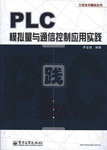 PLC 模擬量與通信控制應用實踐-cover