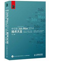 中文版 3ds Max 2014 技術大全(附光盤)-cover
