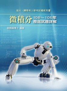 微積分108~105年歷屆試題詳解 (適用: 轉學考.插大)-cover