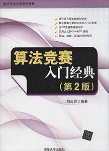 演算法競賽入門經典, 2/e (演算法藝術與信息學競賽)-cover