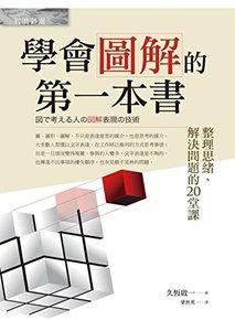 學會圖解的第一本書:整理思緒、解決問題的 20 堂課-cover