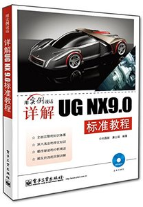 詳解 UG NX 9.0 標準教程-用實例說話 (附光盤)-cover