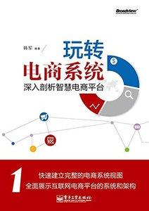 玩轉電商系統-深入剖析智慧電商平臺-cover