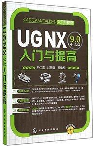 UG NX 9.0 中文版入門與提高(附光盤)-cover