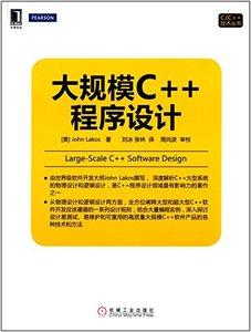 大規模 C++ 程序設計-cover