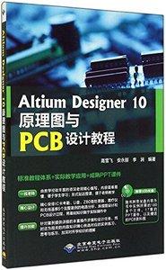Altium Designer 10 原理圖與 PCB 設計教程(附光盤)