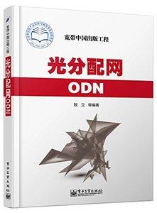 光分配網 ODN-cover