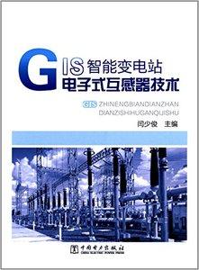 GIS智能變電站電子式互感器技術-cover