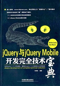 jQuery 與 jQuery Mobile 開發完全技術寶典-cover