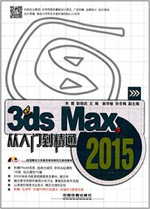 3ds Max 2015 從入門到精通(附光盤)-cover